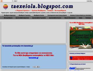 taexeiola.blogspot.gr screenshot