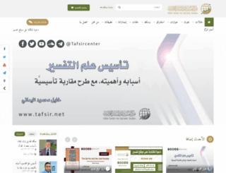 tafsir.org screenshot