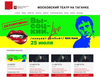 taganka.theatre.ru screenshot