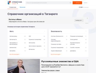 taganrog.spravker.ru screenshot