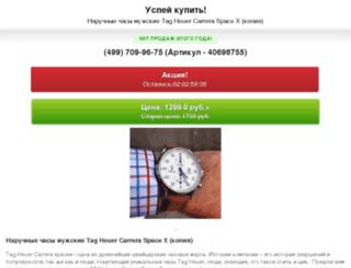 tagcarreraspacex.apishops.ru screenshot