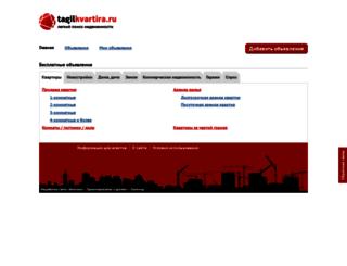 tagilkvartira.ru screenshot