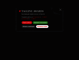 tagline.ru screenshot