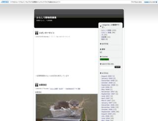 tagosaku.jugem.jp screenshot