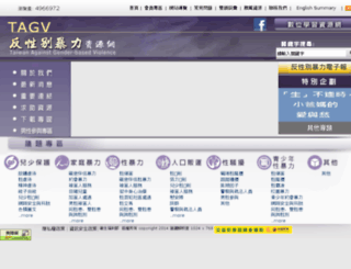 tagv.mohw.gov.tw screenshot