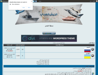tahaddi.ahlamontada.com screenshot