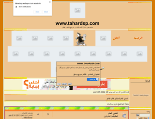 tahardsp.arabepro.com screenshot