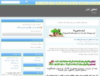 tahghighamar.loxchat.com screenshot