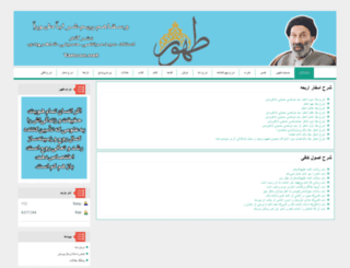 tahour.net screenshot