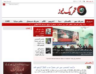 tahreeknews.com screenshot