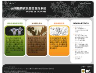 tai2.ntu.edu.tw screenshot