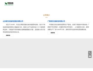 taibaobio.com screenshot