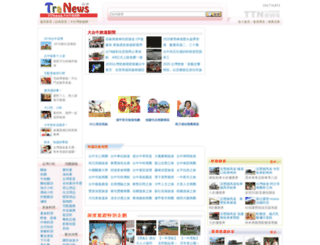 taichung.travel-web.com.tw screenshot