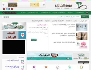 taifcci.org.sa screenshot