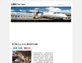 taiiwan.com.tw screenshot