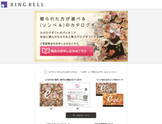 taiken.ringbell.co.jp screenshot