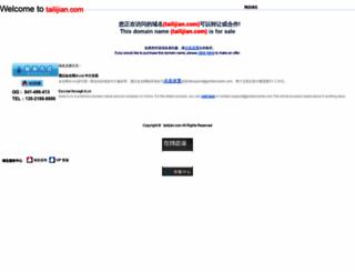 tailijian.com screenshot