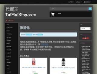 taimaiking.com screenshot