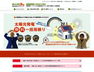 tainavi.com screenshot