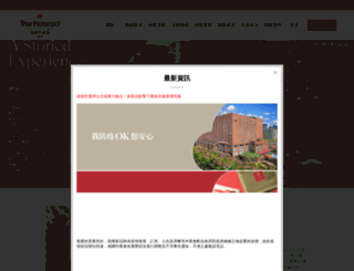 taipei.howard-hotels.com screenshot