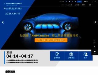 taipeiampa.com.tw screenshot