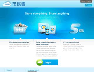 taipeicitizen.asuswebstorage.com screenshot