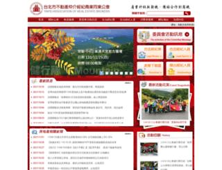 taipeihouse.org.tw screenshot