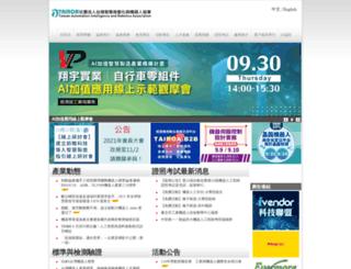 tairoa.org.tw screenshot