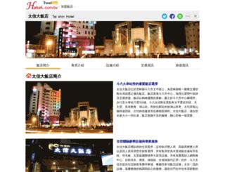 taishinu.network.com.tw screenshot