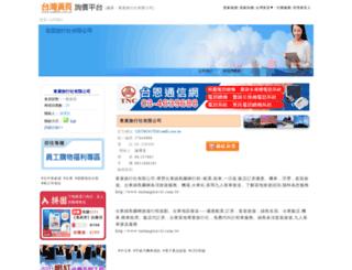 taitungtravel.tw66.com.tw screenshot