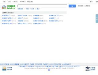 taiwan.iabci.cn screenshot