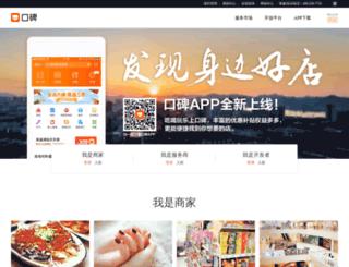 taiwan.koubei.com screenshot