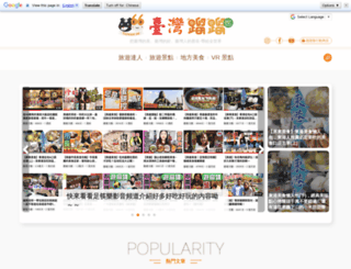 taiwan66.com.tw screenshot