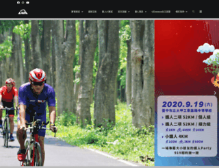 taiwantriathlon.com screenshot