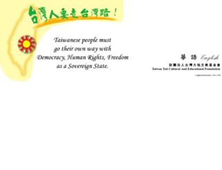 taiwantt.org.tw screenshot