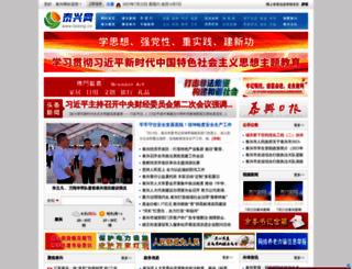 taixing.cn screenshot