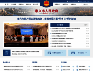 taixing.gov.cn screenshot