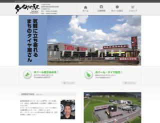 taiyanoeki.jp screenshot