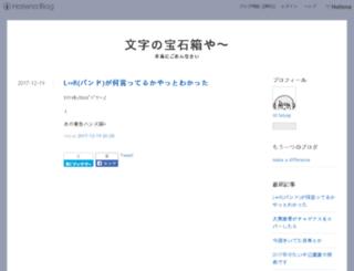 taiyap.hatenablog.com screenshot