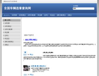 taiyuan.xzyuhui.com screenshot