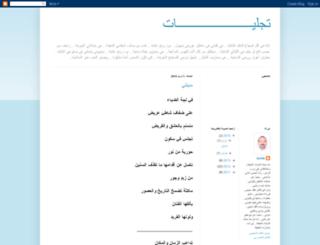 tajalleyati.blogspot.com screenshot