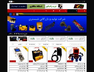 tajhizat-t.com screenshot