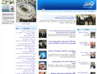 tajlil.com screenshot