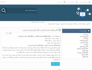 tak-ir.org screenshot