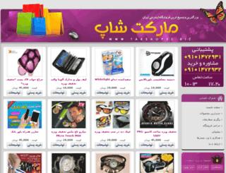 tak.irani-shop.com screenshot