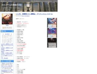 taka2212.diarynote.jp screenshot