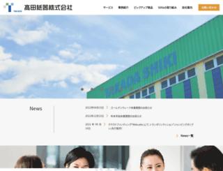 takada-shiki.com screenshot