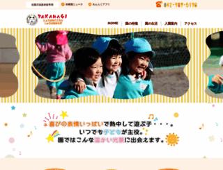 takahagi-k.jp screenshot
