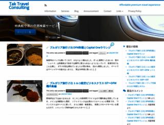 takairtravel.com screenshot