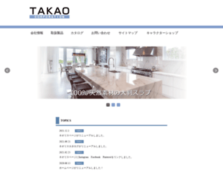 takao.co.jp screenshot